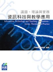 資訊科技與教學應用-議題、理論與實務 (Information Technology and Teaching Applications:Issues,Theories and Practice)-cover