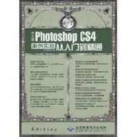 Photoshop CS4 案例實戰─從入門到精通-cover