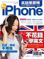 我的 iPhone 英語學習機:學英文、遊英美、英美文化全都通-cover