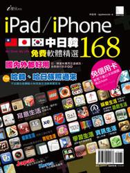 iPad/iPhone 中、日、韓免費軟體精選 168-cover
