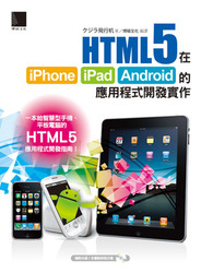 HTML5 在 iPhone/iPad/Android 的應用程式開發實作-cover