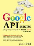 Google API 開發詳解-Google Maps 與 Google Earth 雙劍合壁, 2/e-cover