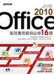 Office 2010 高效實用範例必修 16 課-cover