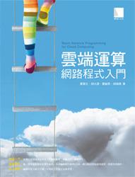 雲端運算網路程式入門-cover