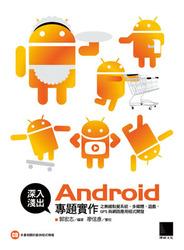 深入淺出 Android 專題實作之無線點餐系統、多媒體、遊戲、GPS 與網路應用程式開發-cover