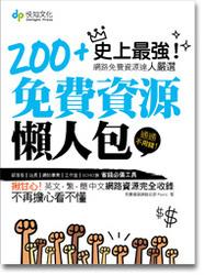 史上最強 ! 200+ 免費資源懶人包-cover
