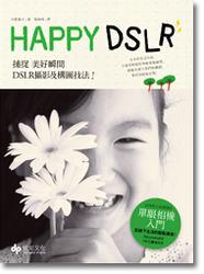 Happy DSLR 捕捉美好瞬間的 DSLR 攝影及構圖技法-cover