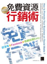 網路免費資源行銷術─部落格 + Facebook + 微網誌超 Easy-cover