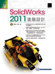 SolidWorks 2011 進階設計-cover