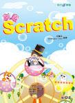 我的 e 學園─創意 Scratch-cover