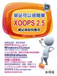 架站可以很簡單:XOOPS 2.5 網站架設與應用-cover