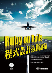 Ruby on Rails 程式設計技術詳解-cover