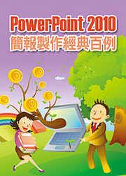 PowerPoint 2010 簡報製作經典百例-cover