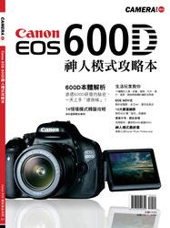 Canon EOS 600D 神人模式攻略本-cover