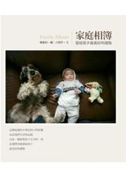 家庭相簿─留給孩子最美好的禮物-cover