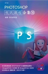Photoshop 視訊課程合集 (18)-cover