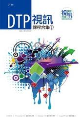 DTP 視訊課程合集 (3)-cover