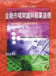 金融市場常識與職業道德-cover