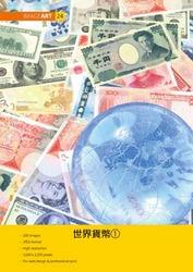 世界貨幣 (1)