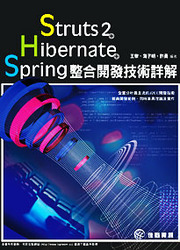 Struts 2 + Hibernate + Spring 整合開發技術詳解-cover