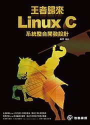 王者歸來-Linux C 系統整合開發設計-cover
