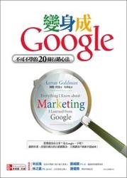 變身成 Google─不可不學的 20 條行銷心法 (Everything I Know about Marketing I Learned from Google)