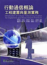 行動通信概論─工程建置與測量實務