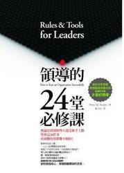 領導的 24 堂必修課─做好日常管理、帶領團隊持續成長,這樣的主管才是好領導(Rules & Tools for Leaders:How to Run an Organization Successfully)-cover