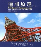 通訊原理 (Principles of Communications, 6/e)-cover