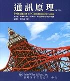 通訊原理 (Principles of Communications, 6/e)-cover
