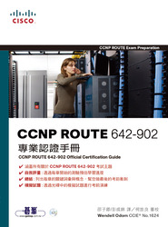 CCNP ROUTE 642-902 專業認證手冊(CCNP ROUTE 642-902 Official Certification Guide)-cover