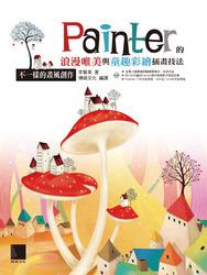 不一樣的畫風創作─ Painter 的浪漫唯美與童趣彩繪插畫技法-cover