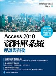 Access 2010 資料庫系統理論與實務-cover