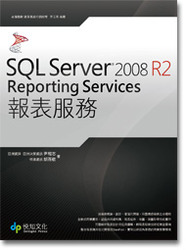 SQL Server 2008 R2 Reporting Services 報表服務-cover