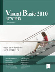 Visual Basic 2010 從零開始-cover
