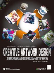 Creative Artwork Design ─創意構思與設計表現的實作技法-cover