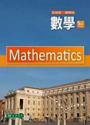 數學, 5/e-cover