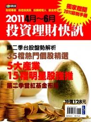 2011 年 4 月 ~ 6 月投資理財資訊-cover
