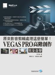 原來影音剪輯處理這麼簡單 ! Vegas Pro 高階創作完全自學-cover