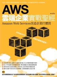 AWS 雲端企業實戰聖經─ Amazon Web Services 改造企業 IT 體質-cover