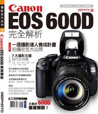 Canon EOS 600D 完全解析-cover