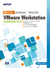 用 PC 玩 Android、Mac OS:VMware Workstation 虛擬機器超 IN 用-cover