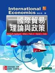 國際貿易理論與政策, 7/e (International Economics, 7/e)-cover