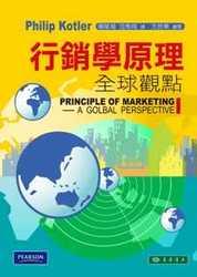 行銷學原理:全球觀點 (Principles of Marketing: A Global Perspective)-cover