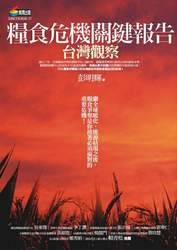 糧食危機關鍵報告─台灣觀察
