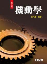 機動學, 3/e-cover