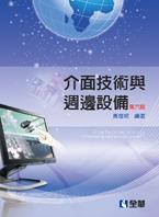 介面技術與週邊設備, 6/e-cover