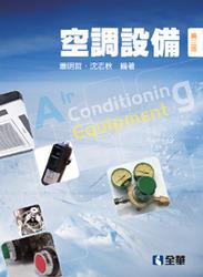 空調設備, 3/e-cover