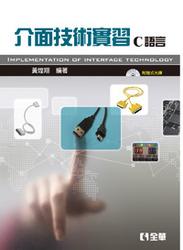 介面技術實習 ─ C 語言-cover