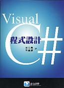 Visual C# 程式設計-cover